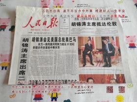 人民日报2009年4月2日16版全