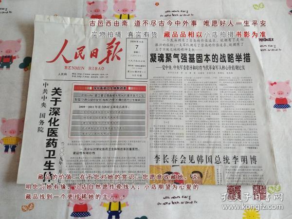 人民日报2009年4月7日16版全