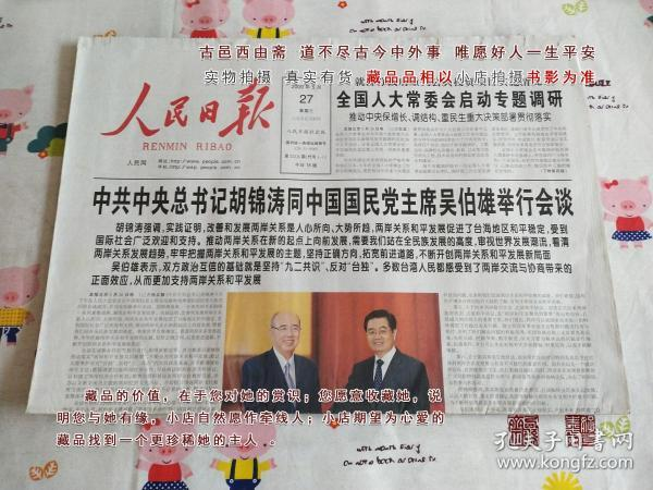 人民日报2009年5月27日16版全