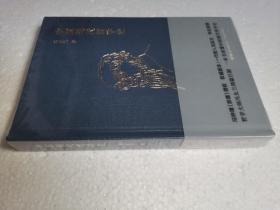 中国现代哲学史( 布面精装,2019年新版)(即《中国哲学史新编》第七册)
