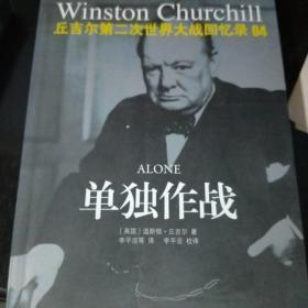 单独作战:丘吉尔第二次世界大战回忆录04