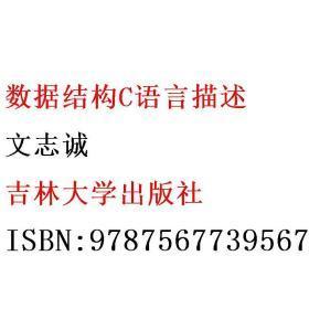 数据结构C语言描述 文志诚 吉林大学出版社 9787567739567