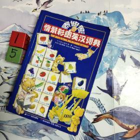 泰迪熊情景彩图英汉词典