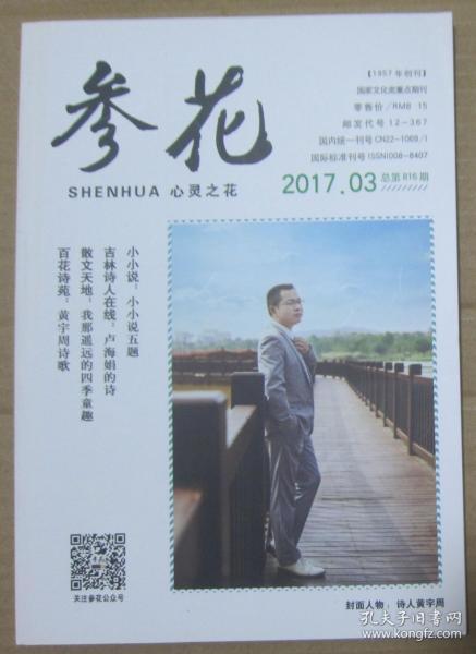 2017年3月《参花》(总816期)