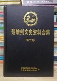 楚雄州文史资料合集 第六卷