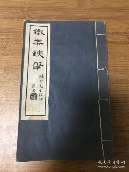 5.23全网首见民国珍罕本铁柔铁笔武夷山集印谱