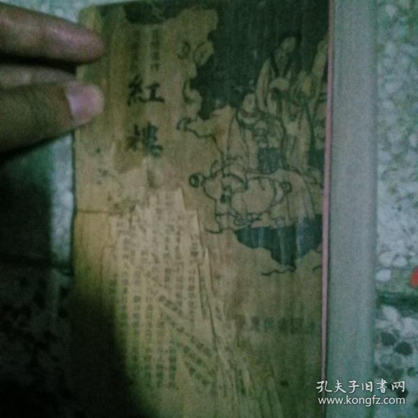 1935年版,红楼梦第三第四册,61回到120回