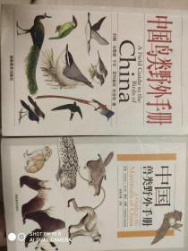 中国兽类野外手册+中国鸟类野外手册