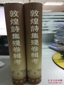 敦煌诗集残卷辑考【辑校者徐俊先生毛笔签名+钤印】