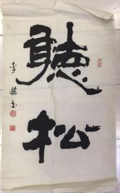 李赫书法3