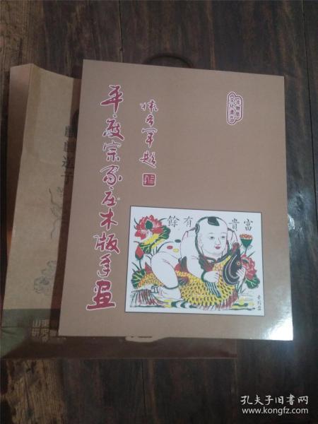 平度宗家庄木版年画集 内有年画三十八张 筒页三张 礼品袋 盒齐全