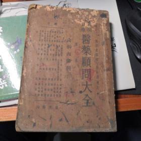 《万病自疗医药顾问大全,第一册,(内科内伤病)》全一册