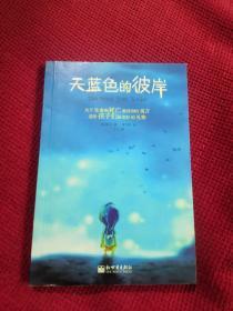 天蓝色的彼岸  关于生命和死亡最深刻的寓言
