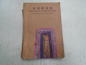 民国九年十月三版《英语构造法》(吴县陆殿扬编 美国哈亨利校订)
