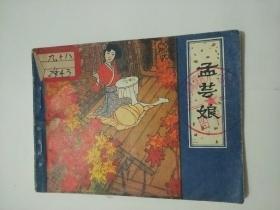孟芸娘(连环画)
