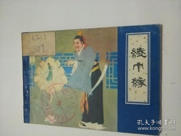 绫巾缘(连环画)