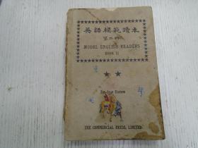 民国十九年四月十八版/新版初中用《英语模范读本》第二册(吴县周越然编)