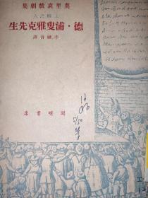 德浦叟雅克先生/李健吾/开明书店/八品