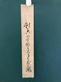 日本回流字画1237色纸 短册