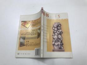 读书(2001.5,总第266期)