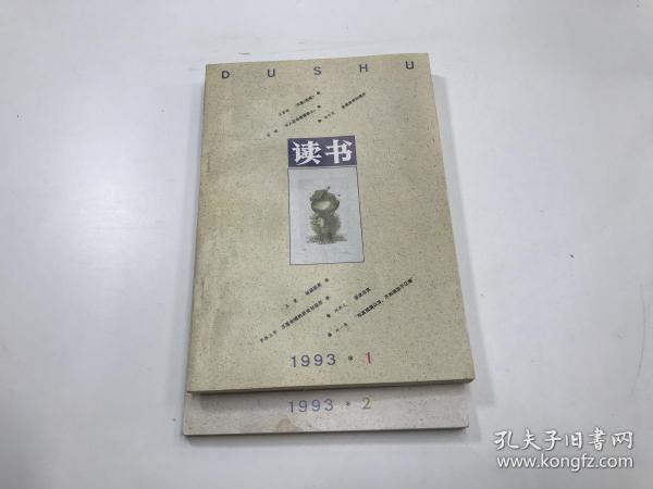 读书(1993年第1+2期合售)