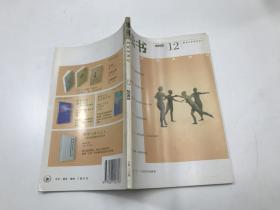 读书(2002.12,总第285期)