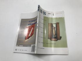 读书(2002.4,总第277期)