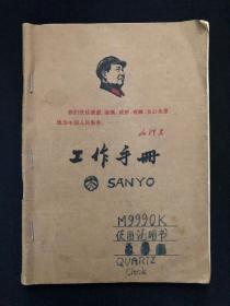【文革笔记本工作手册,封面毛主席语录】内有详细的日本SANYO三洋录音机M9990K型的使用说明(文革时期进口,没有中文说明书,统一翻译学习的笔记)
