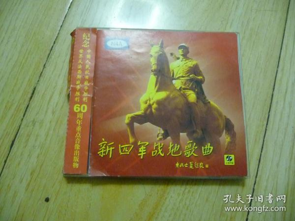 音乐CD——新四军战地歌曲