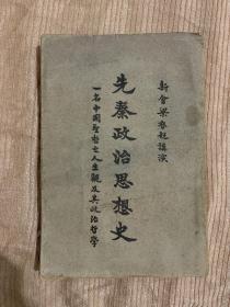 梁启超《先秦政治思想史》(商务印书馆民国十五年五版)