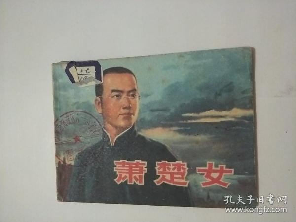 萧楚女(连环画),。
