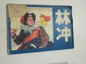 林冲(连环画),