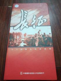 长征 二十四集电视连续剧 24片装VCD