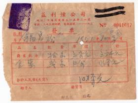 烟专题----50年代发票单据------1951年上海市益利烟公司,金叶/简装航海香烟发票1647(税票7张)