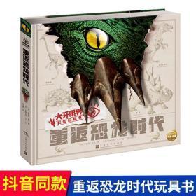 正版大开眼界科普玩具书重返恐龙时代 恐龙科普玩具书小学生课外科普绘本图画书恐龙绘本百科全书