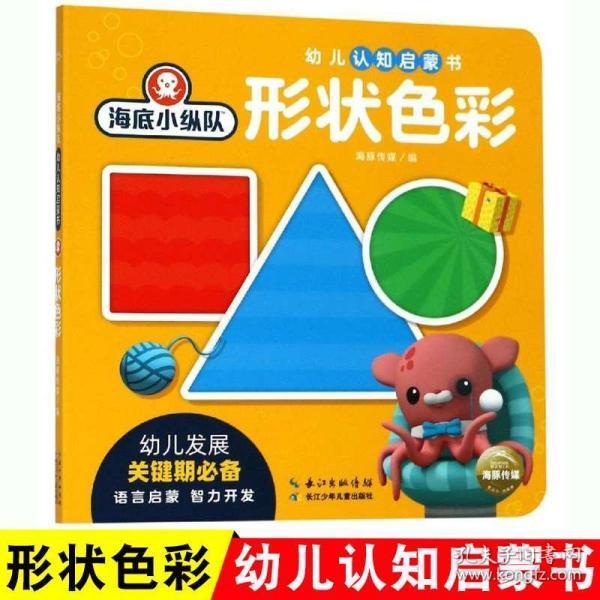 正版 海底小纵队 幼儿认知启蒙书 形状色彩 0-3-6岁幼儿早教启蒙读物语言智力开发撕不烂精装纸板书 幼儿启蒙认知读物形状图形色彩