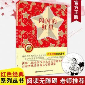 正版 无障碍阅读红色经典系列 闪闪的红星 8-9-10-11-13-14周岁 三四五六年级中小学生课外阅读革命故事书籍少年儿童读本 吉林美术
