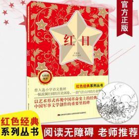 正版 无障碍阅读红色经典系列 红日 抗战革命故事书 8-9-10-11-13-14岁 三四五六年级中小学生课外阅读书籍少年儿童读本 吉林美术