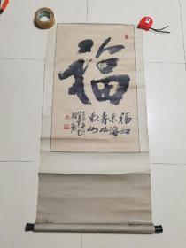 """著名书法家周朝阳书法作品""""福"""""""
