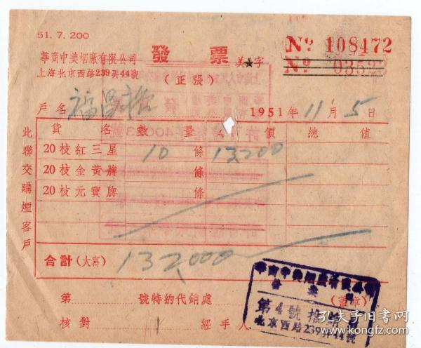 烟专题----50年代发票单据------1951年上海市华商中美烟厂公司,20枝红三星香烟发票8472(汇交印花税票)