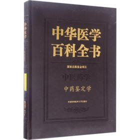 中华医学百科全书·中医药学:中药鉴定学