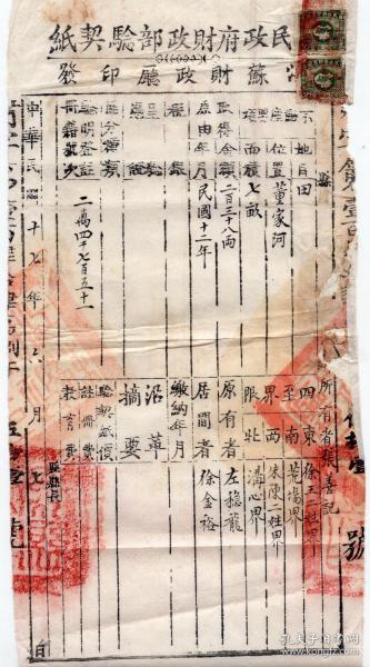 民国地契房照类-----民国17年(1928) 江苏省泰县,江苏财政厅, 国民政府验契纸(税票2张)