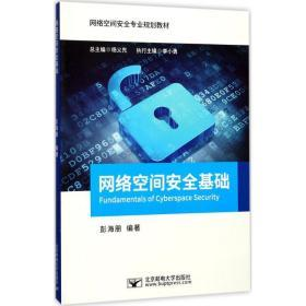 网络空间安全基础