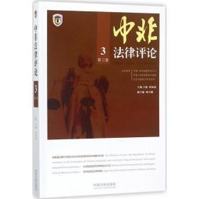 中非法律评论(第三卷)
