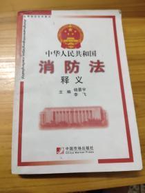 法律培训专用教材:中华人民共和国消防法释义