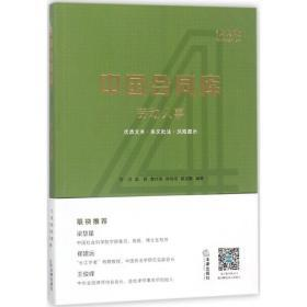 中国合同库:劳动人事