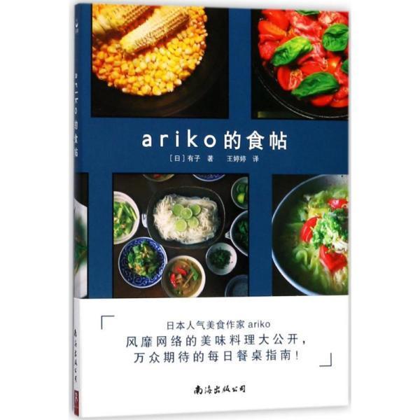 ariko的食帖 烹饪 ()有子 著;王婷婷 译