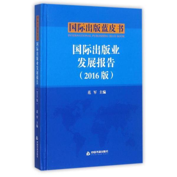 国际出版业发展报告(2016版)/国际出版蓝皮书