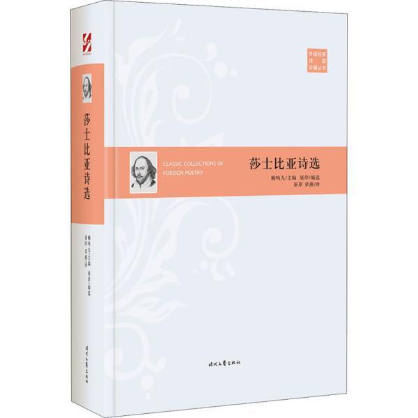 外国经典诗歌珍藏丛书:莎士比亚诗选(精装)