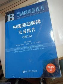 中国劳动保障发展报告 . 2016